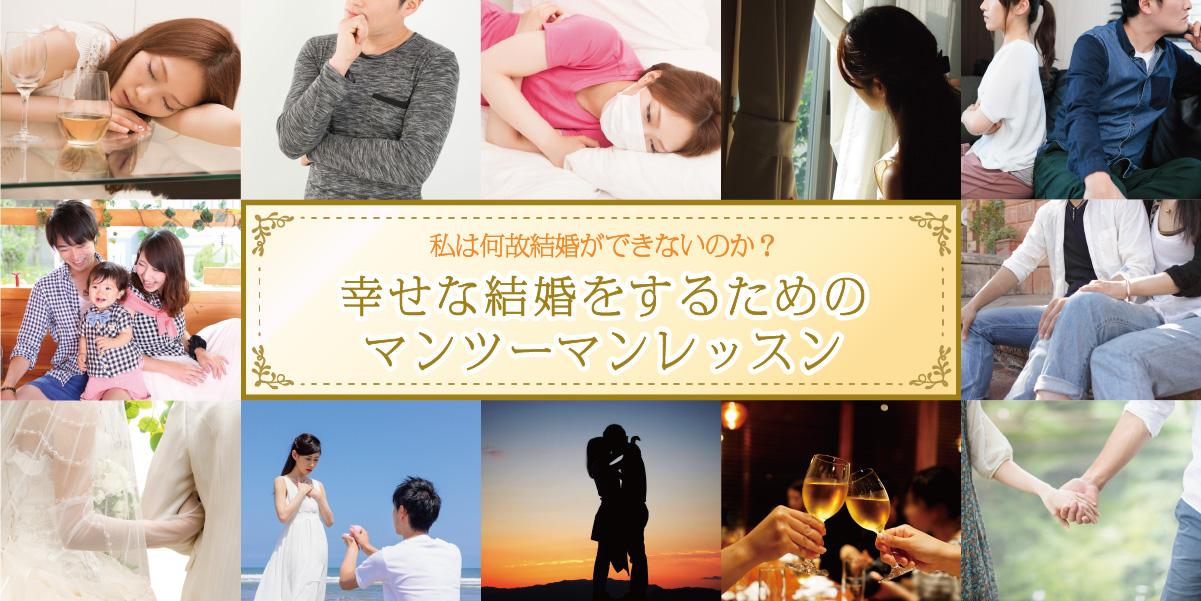 独身生活を卒業しませんか☆幸せな結婚をするための恋愛・結婚講座